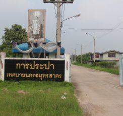 Samut Sakorn Water Work Plant1